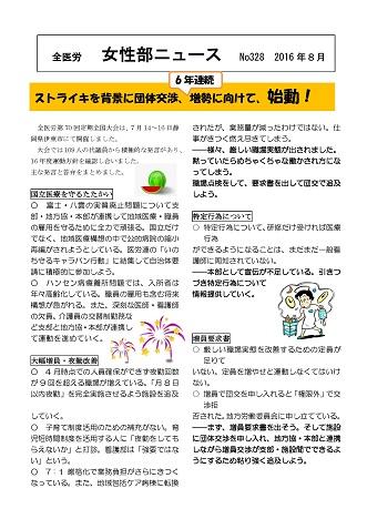 ?160804全医労女性部ニュース328号_ページ_1.jpg