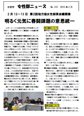 全医労女性部ニュース315.png
