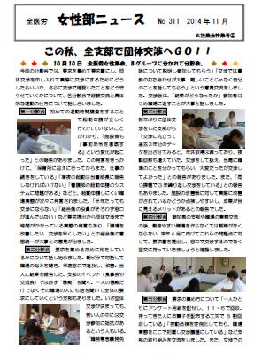 全医労女性11月.png