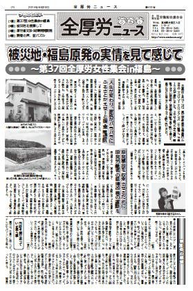 全厚労新聞.png