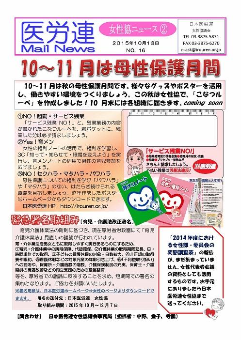 医労連MailNews 16号(女性協ニュース?).jpg