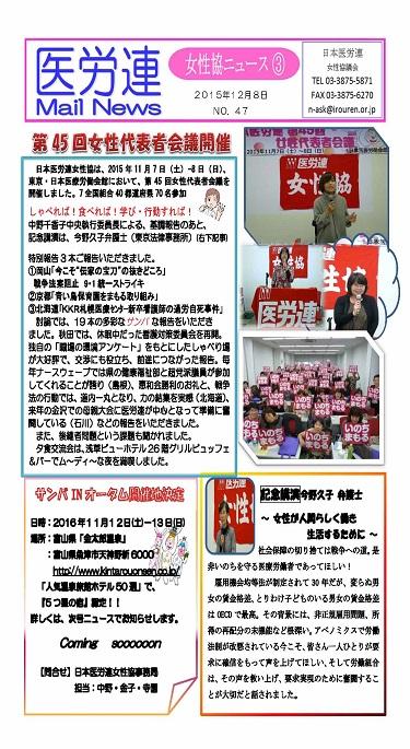 医労連MailNews 47号(女性協ニュース?).jpg