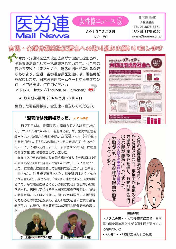 医労連MailNews 59号(女性協ニュース5育介法改正署名).jpg