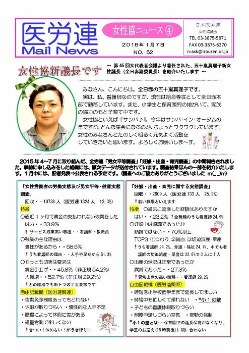 医労連MailNews52号女性協ニュース4.jpg