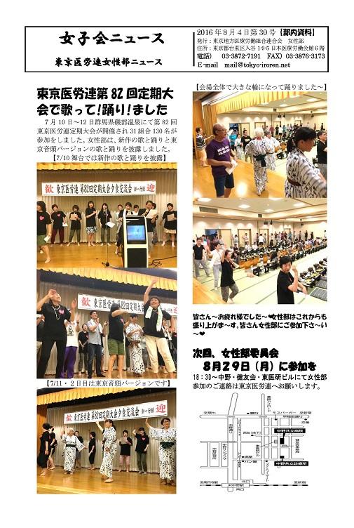 女子会報 30号_2016.8.4.jpg