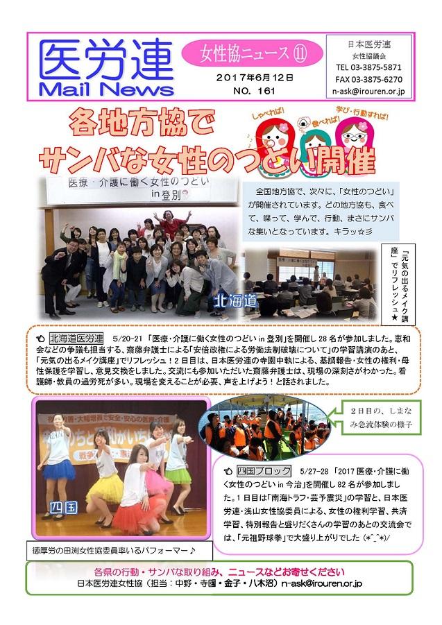 女性協ニュース11.jpg
