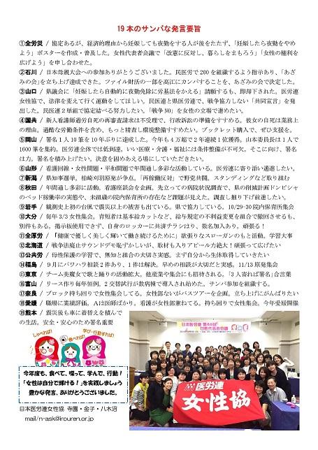 女性協ニュース3-2.jpg