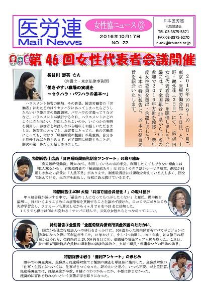 女性協ニュース3.jpg