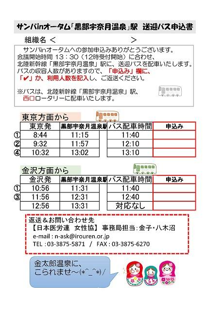 女性協ニュース4-2.jpg