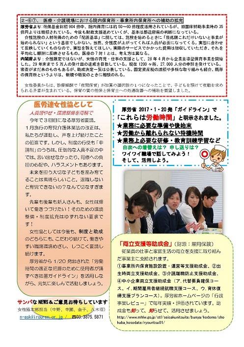 女性協ニュース8-2.jpg