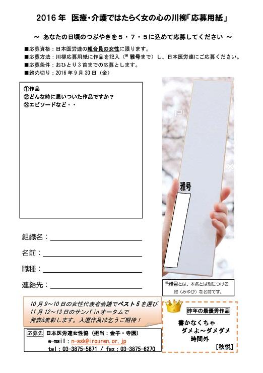 川柳用紙.jpg