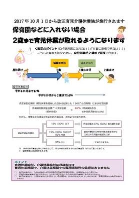 改正育介施行1 (1).jpg
