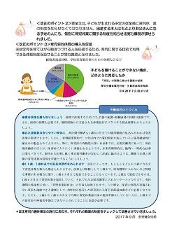 改正育介施行1 (2).jpg