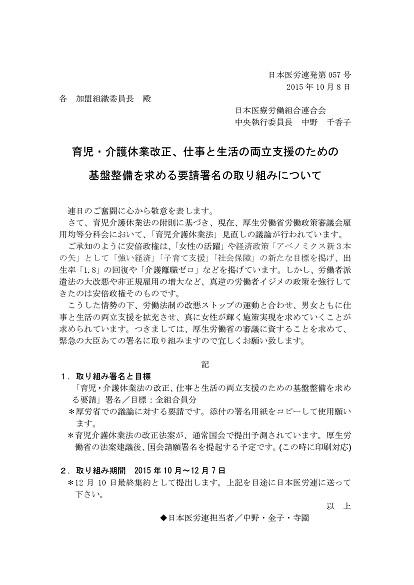 発057号:育児・介護休業法改正を求める署名について.jpg