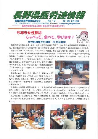 長野県医労連160219.jpg
