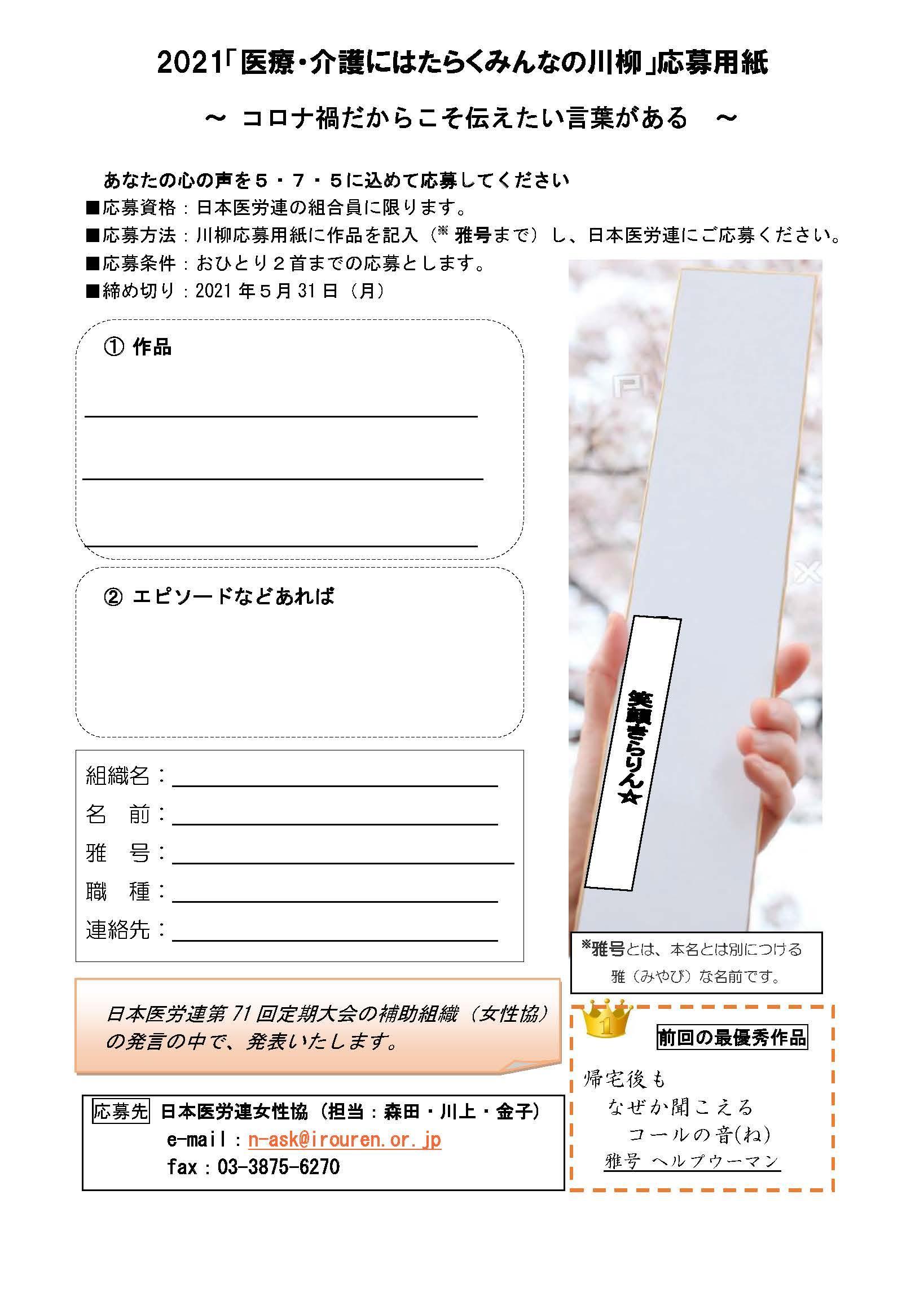 発174号:添付?川柳応募用紙.jpg