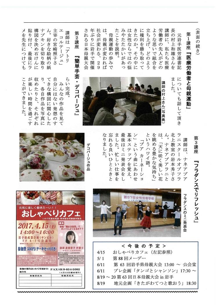 15岩手医労連女性部ニュース第100号2017.3.10_ページ_2.jpg