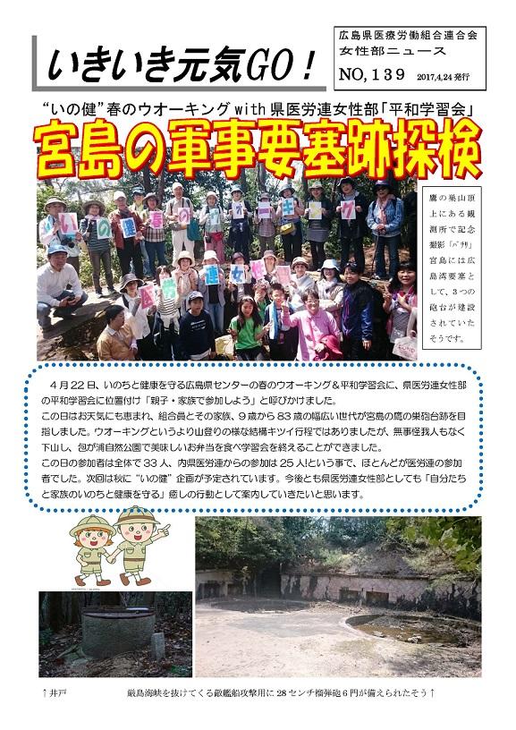 16広島県医労連 女性部ニュース139(20170422)_ページ_1.jpg