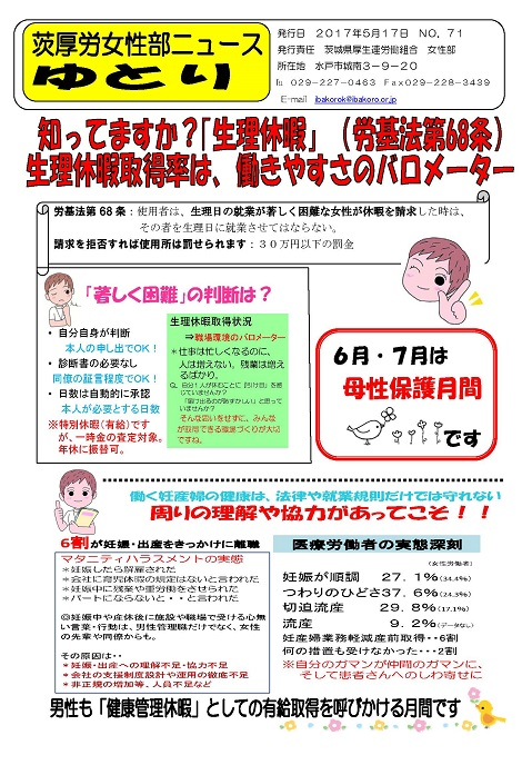 19茨厚労女性部ニュース ゆとり71号_ページ_1.jpg