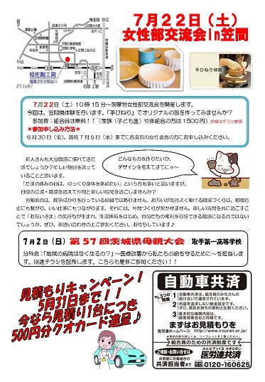 19茨厚労女性部ニュース ゆとり71号_ページ_2.jpg