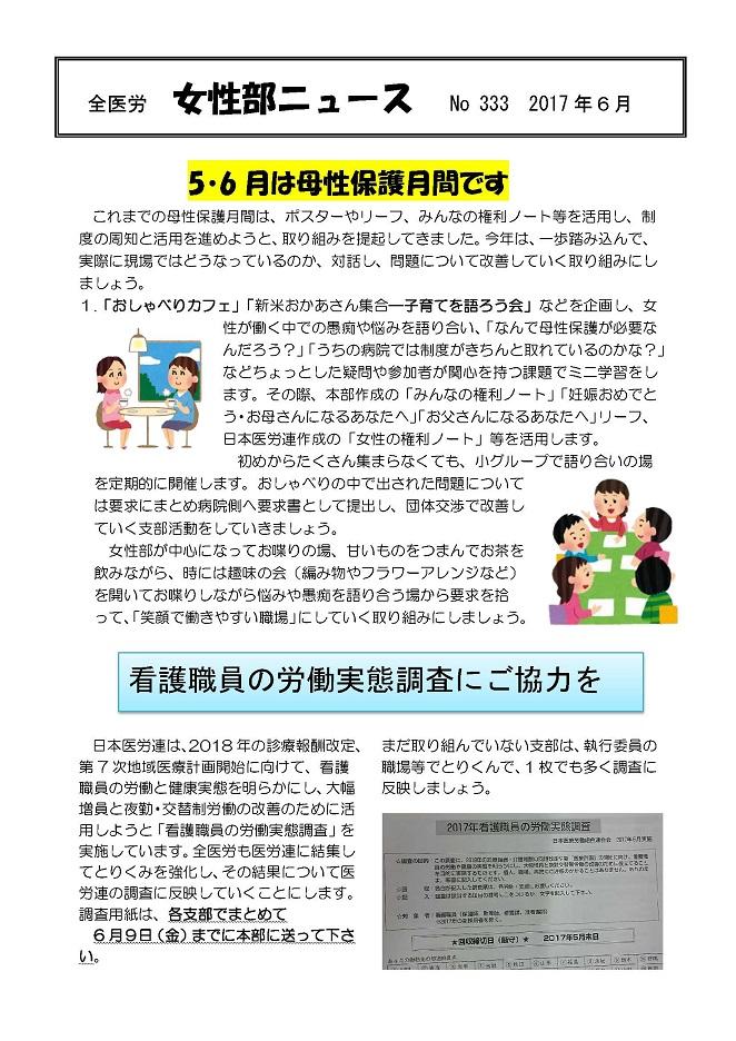 20全医労女性部ニュース333号_ページ_1.jpg