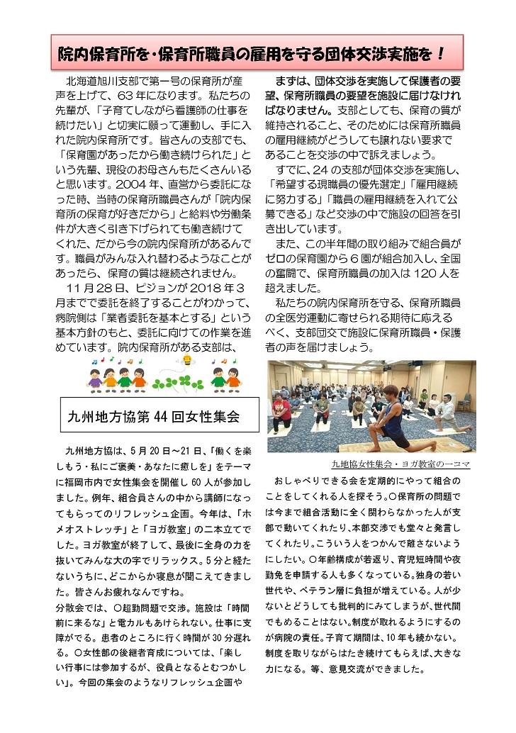 20全医労女性部ニュース333号_ページ_2.jpg