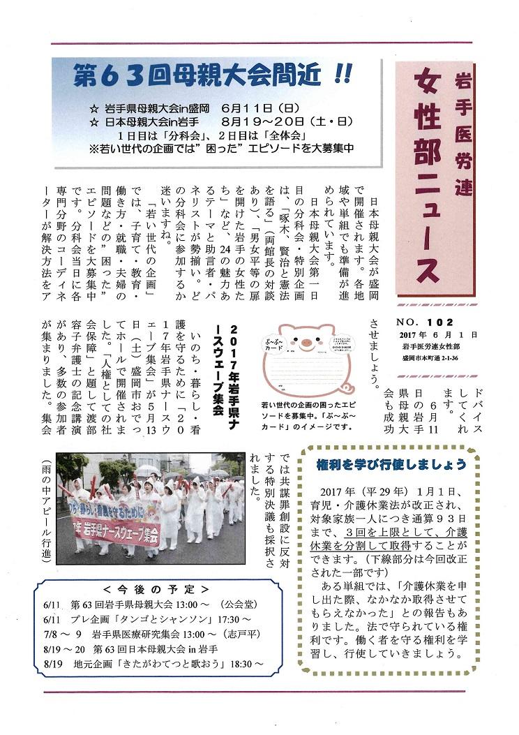 21 第102号 岩手医労連女性部ニュース2017.6.1.jpg
