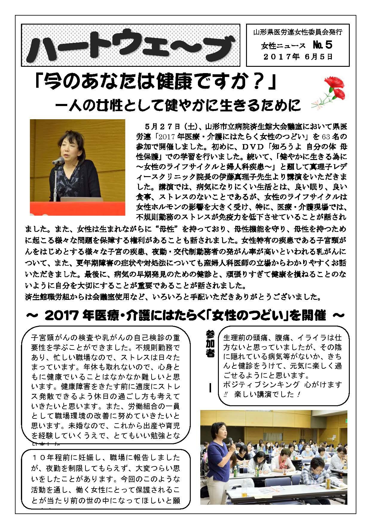 23山形県女性ニュースハートウェーブ№5「女性のつどい」.jpg