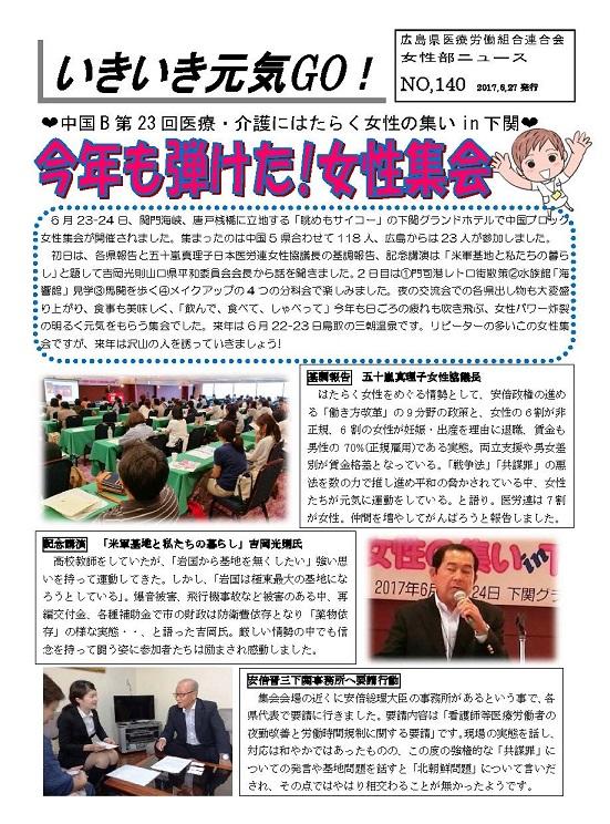 24女性部ニュース140(20170627)「B女性集会」_ページ_1.jpg