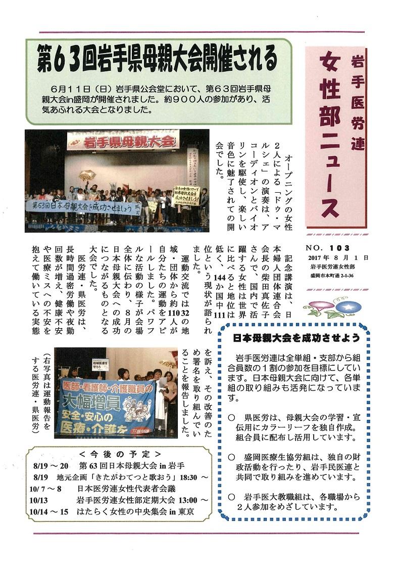 25 第103号 岩手医労連女性部ニュース2017.8.1.jpg