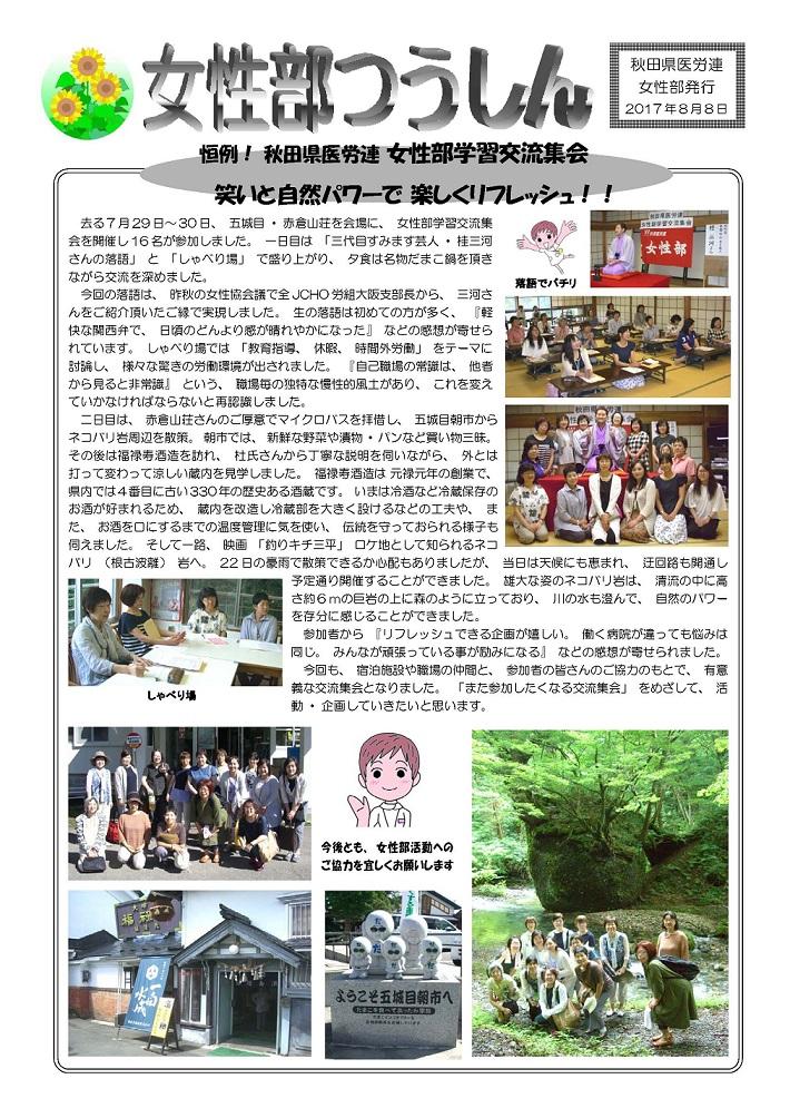 26秋田県医労連女性部つうしん.jpg