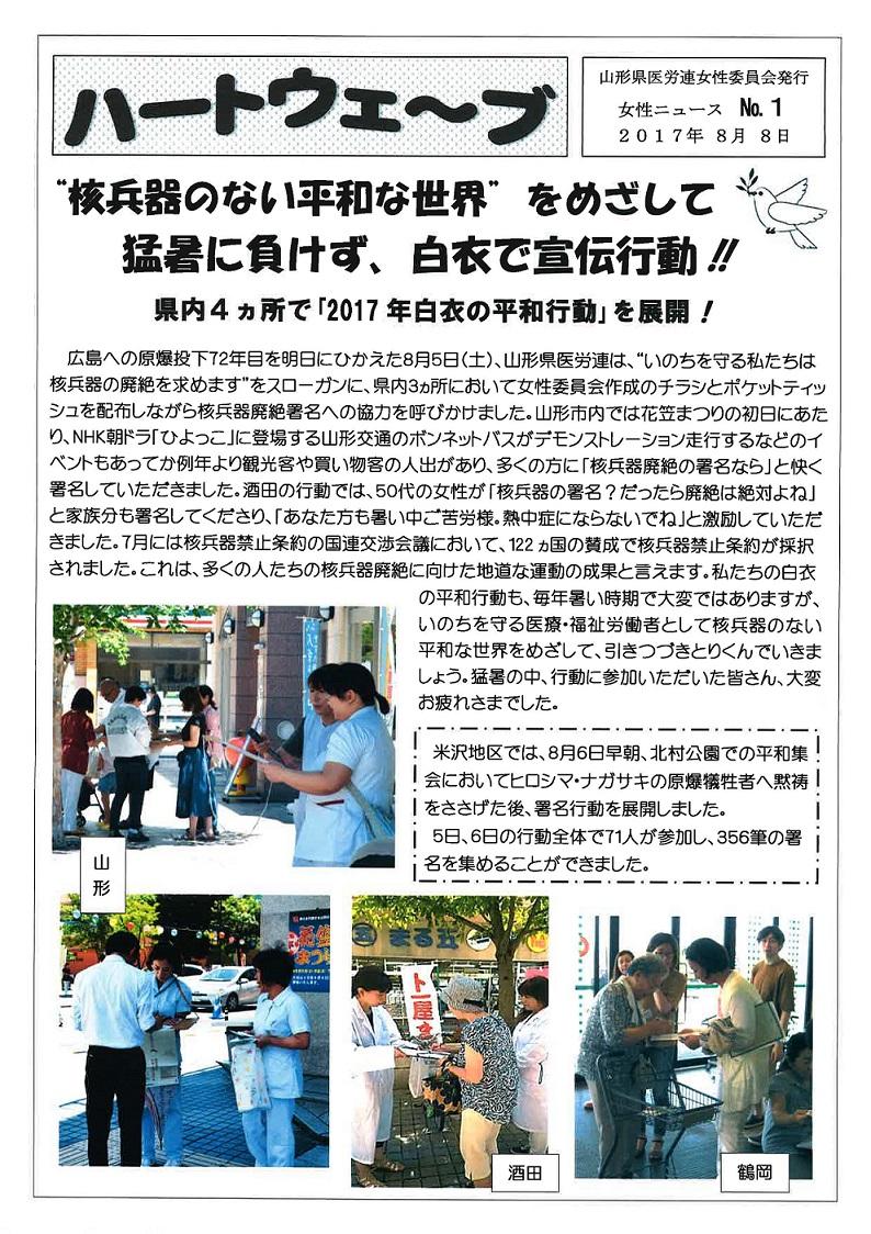 27山形県女性ニュース ハートウェーブ2017年№1.jpg