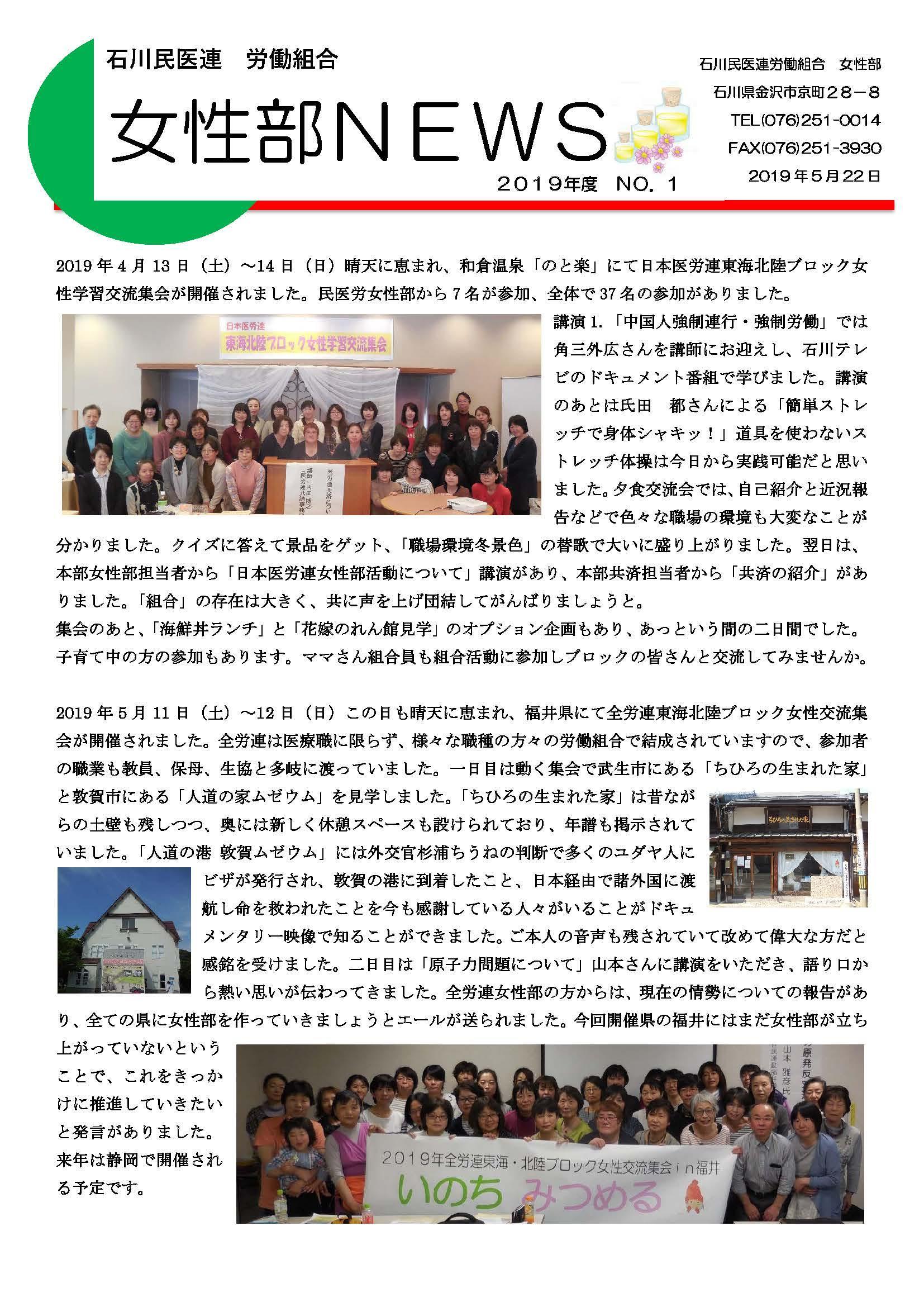 【石川】女性部NEWS2019年 No.1.jpg