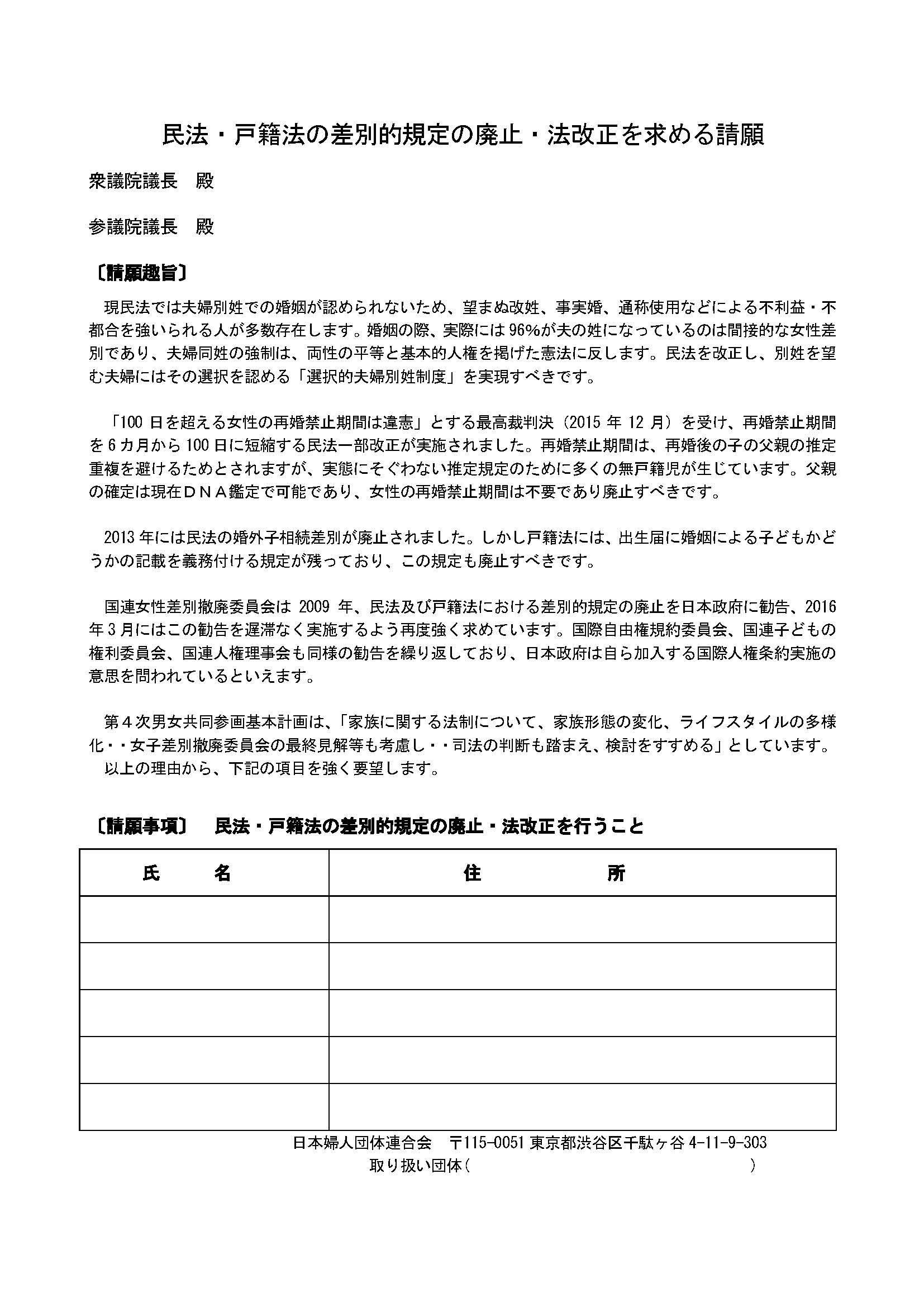 ジェンダー4署名個人署名_ページ_2.jpg