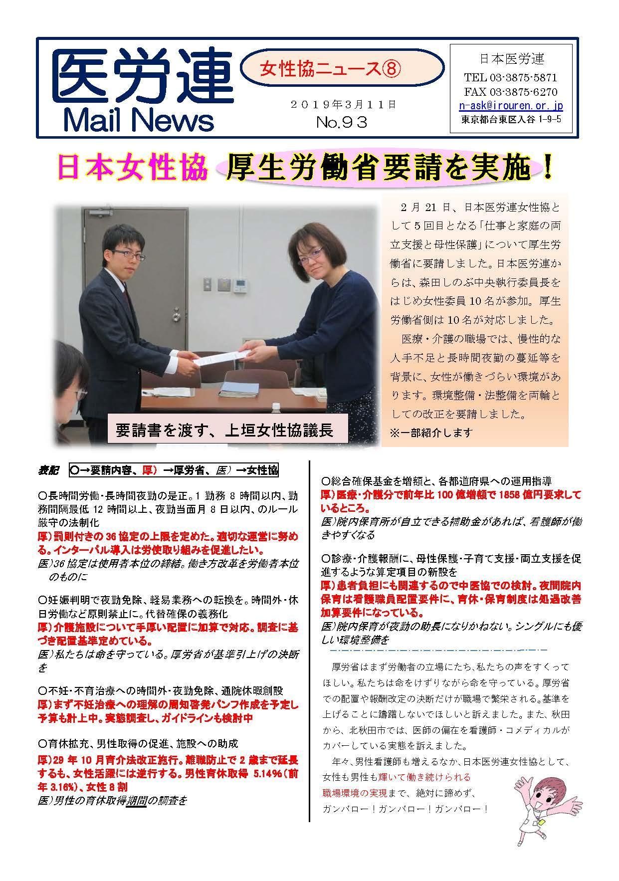 医労連MailNews93号(女性協News8・厚労省要請・母性保護月間)_ページ_1.jpg