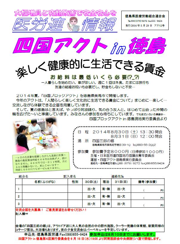 【ニュース】四国ブロックアクト.png