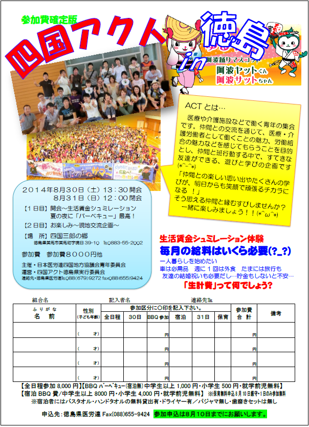 四国ブロックアクトニュース3号.png