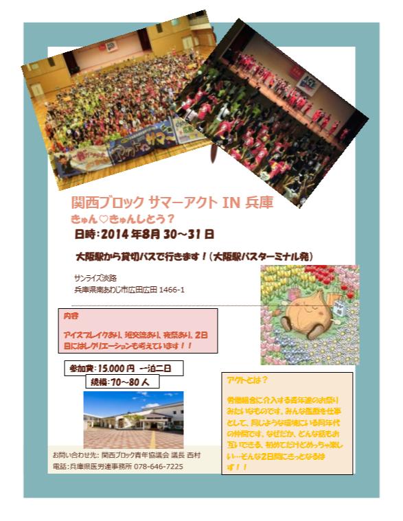 関西ブロックアクト.png